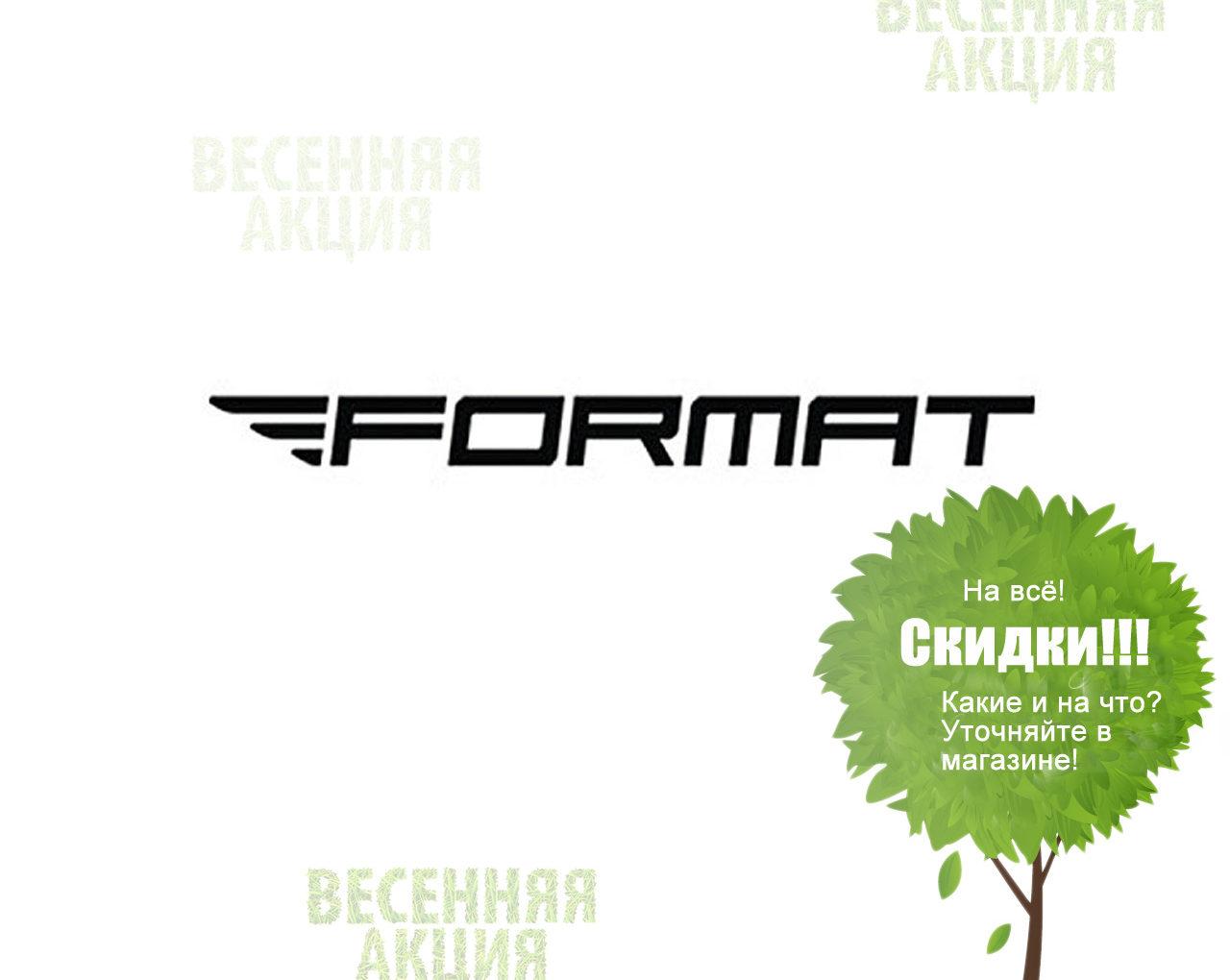 Скидки на весь ассортимент бренда FORMAT!